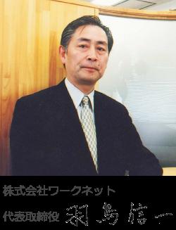株式会社ワークネット 代表取締役 羽鳥信一