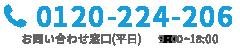 TEL:03-6430-2710 お問い合わせ窓口(平日)10:00~19:00